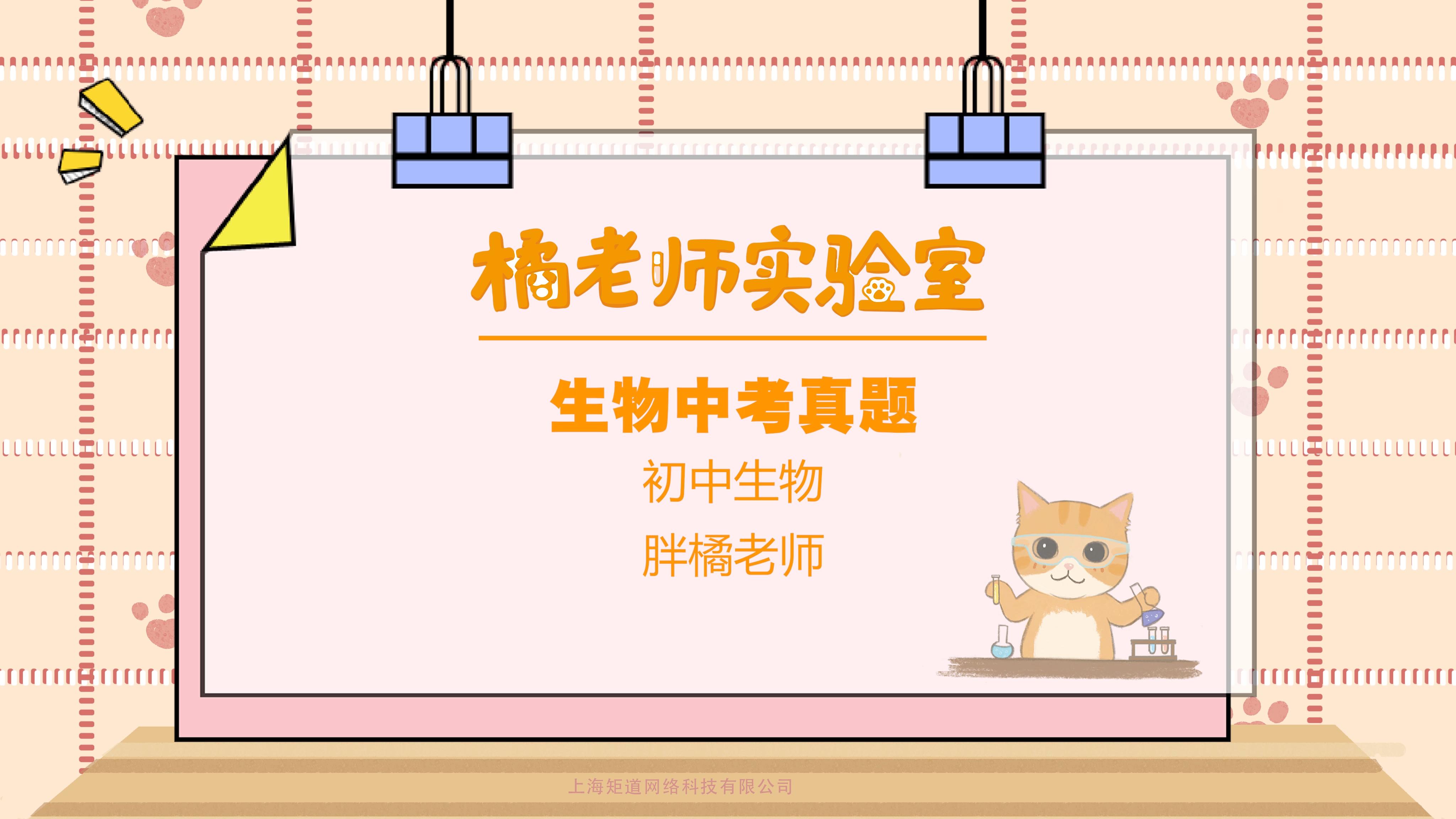 第一百零四期:《2019湖南中考生物真题分析》