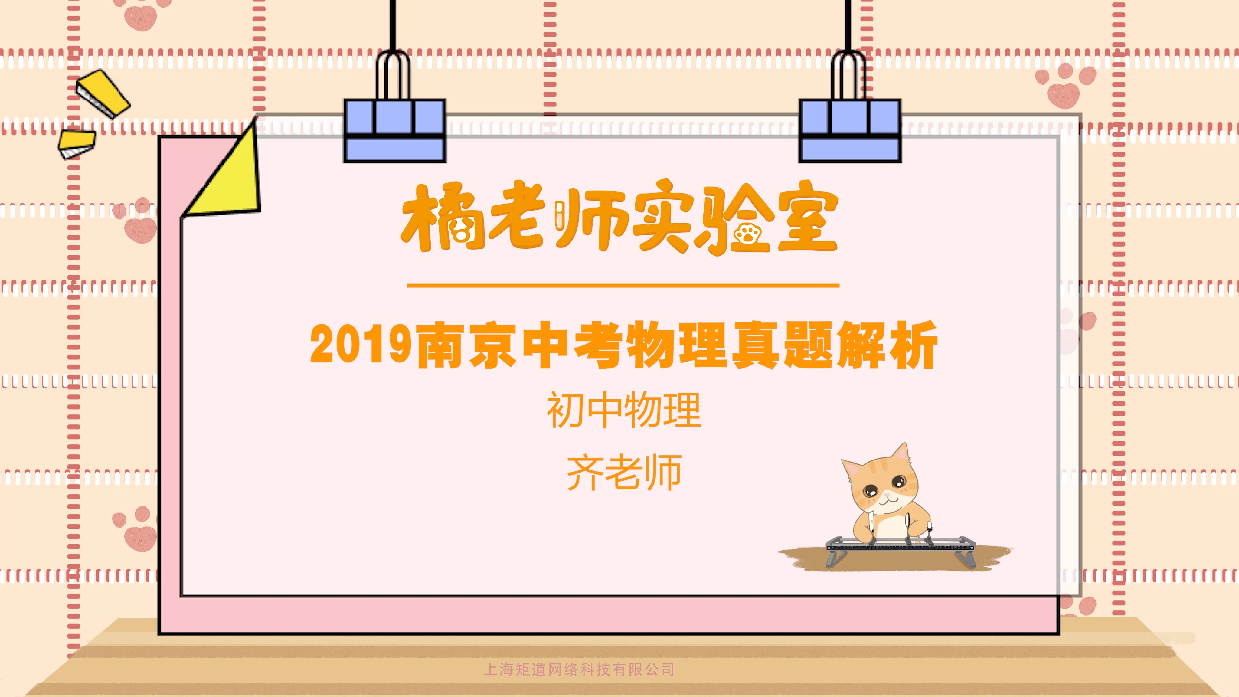 第一百一十五期:《2019南京中考物理真题解析》
