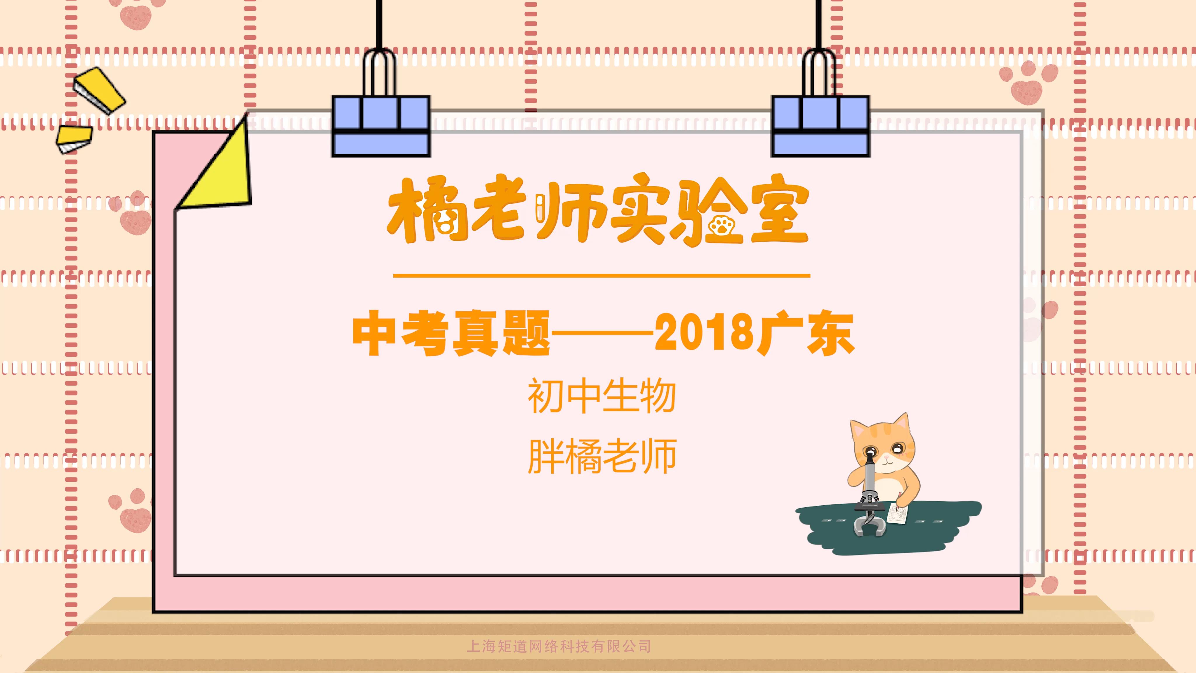 第一百二十五期:《中考真题——2018广东》