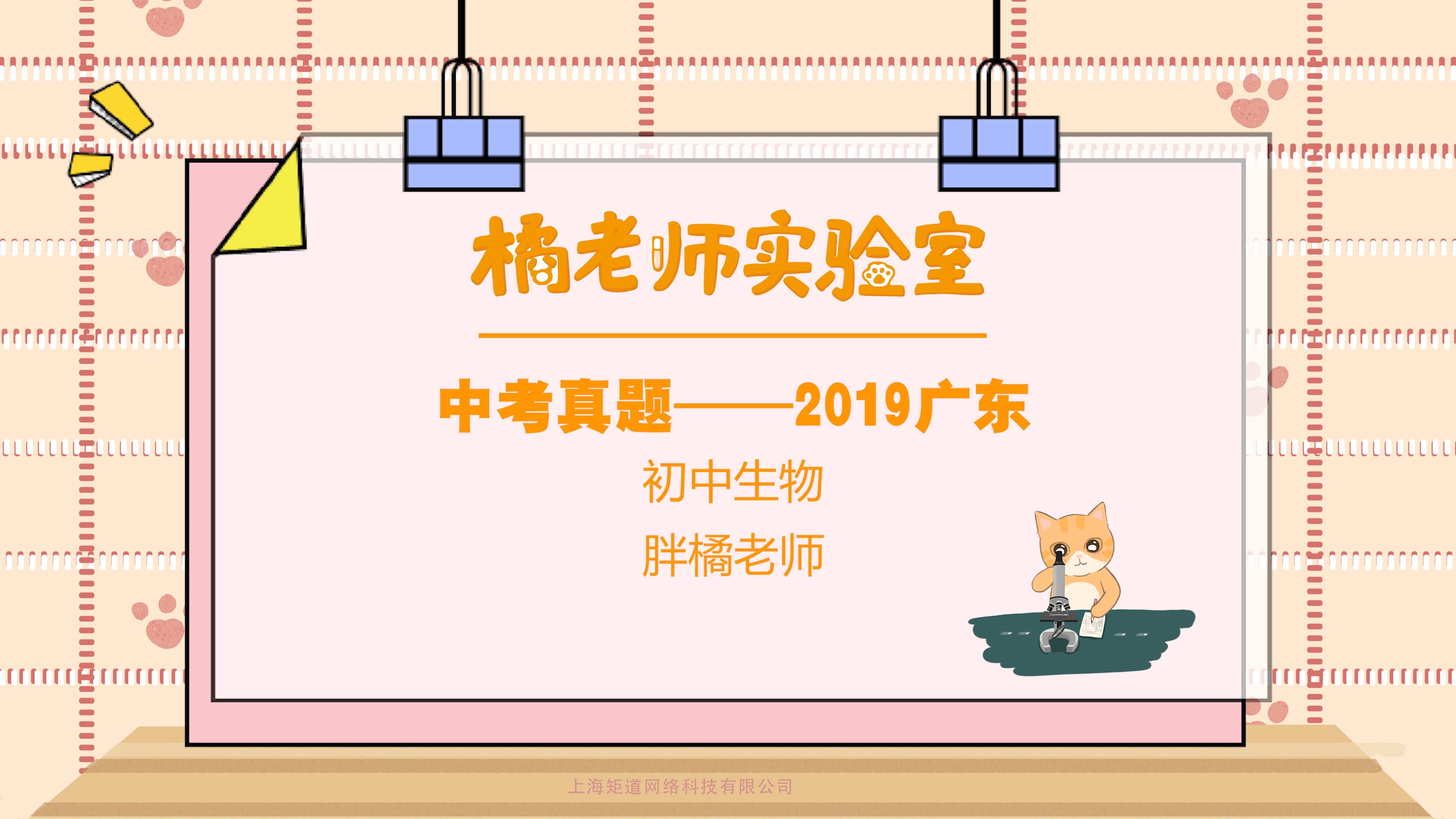 第一百三十二期:《解析2019广东中考生物真题》