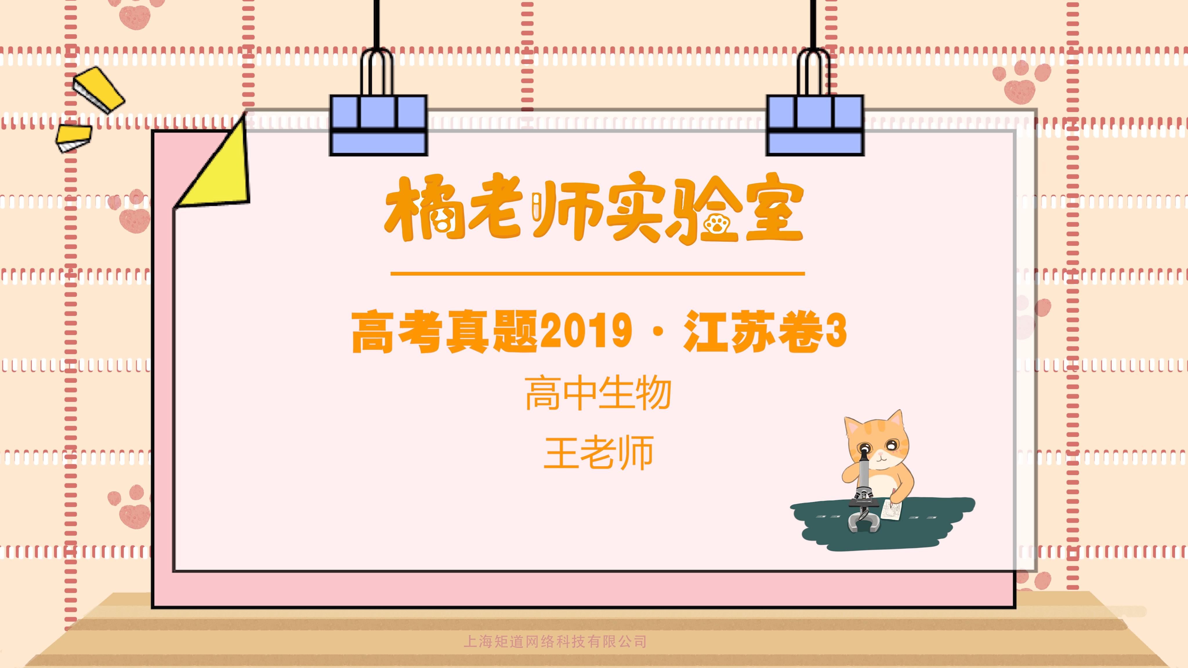 第一百三十四期:《高考生物真题2019·江苏卷第三题》