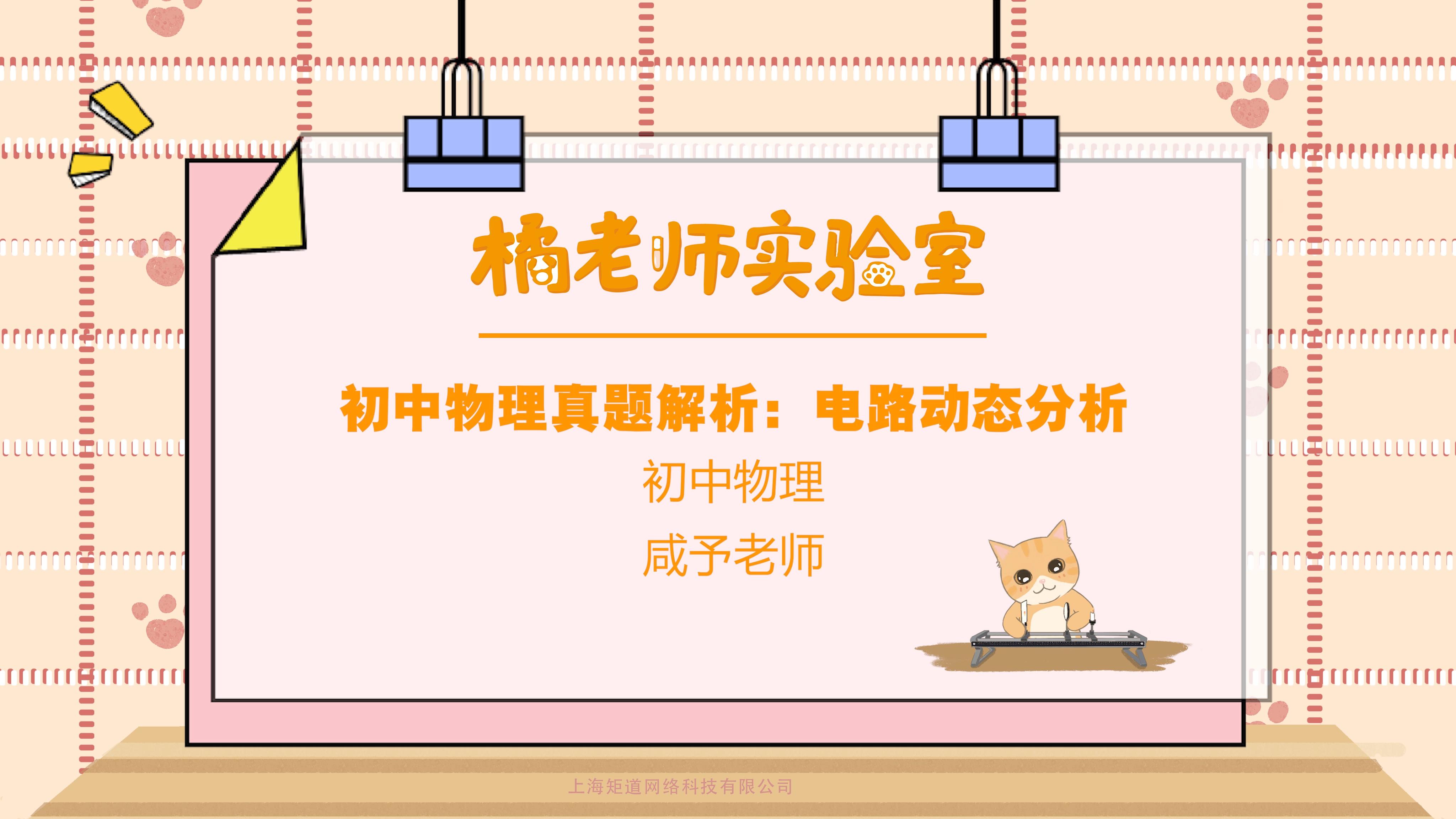 第一百四十四期:《2018重庆中考物理真题解析》