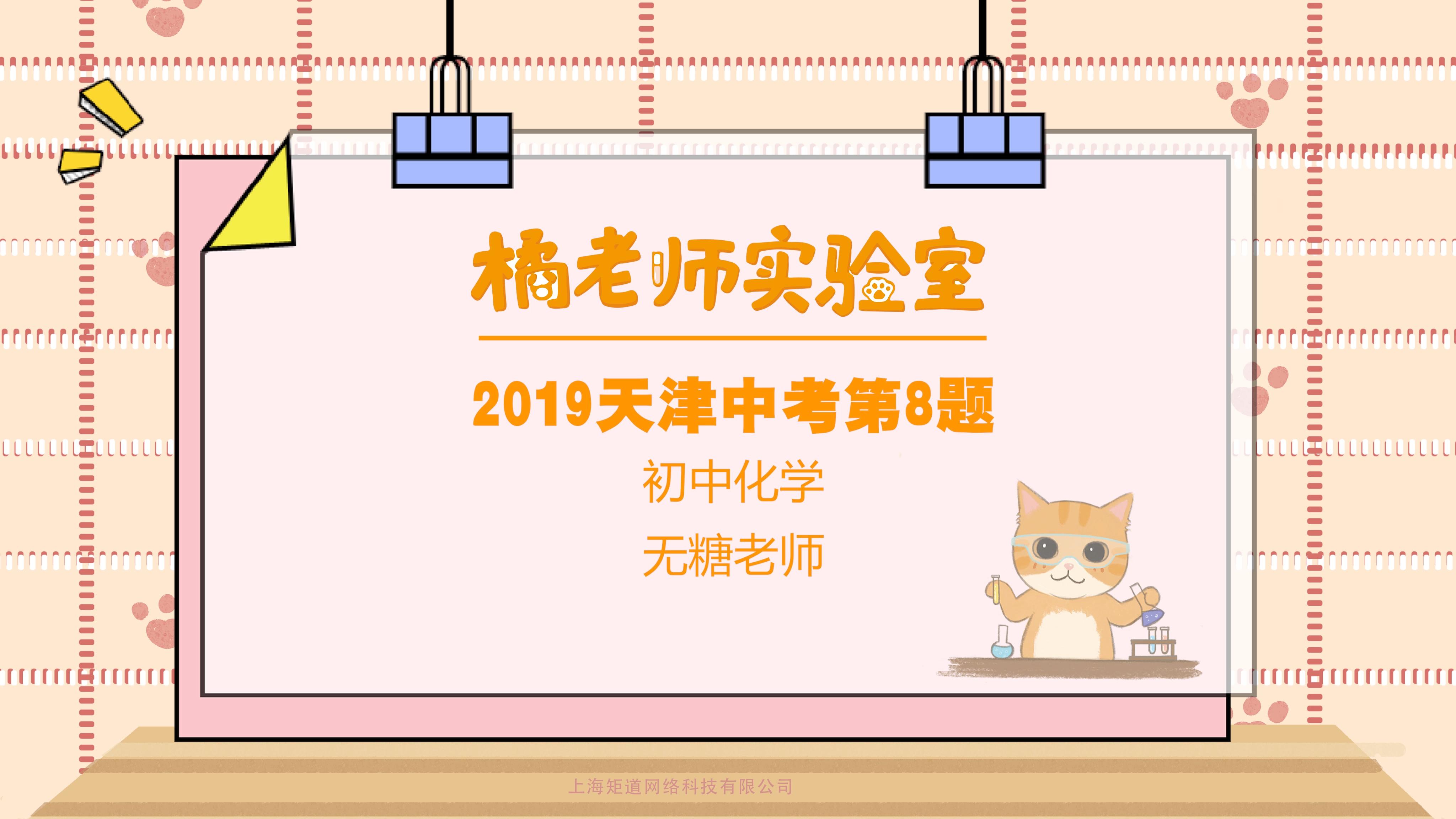 第一百四十五期:《2019天津中考化学第8题》