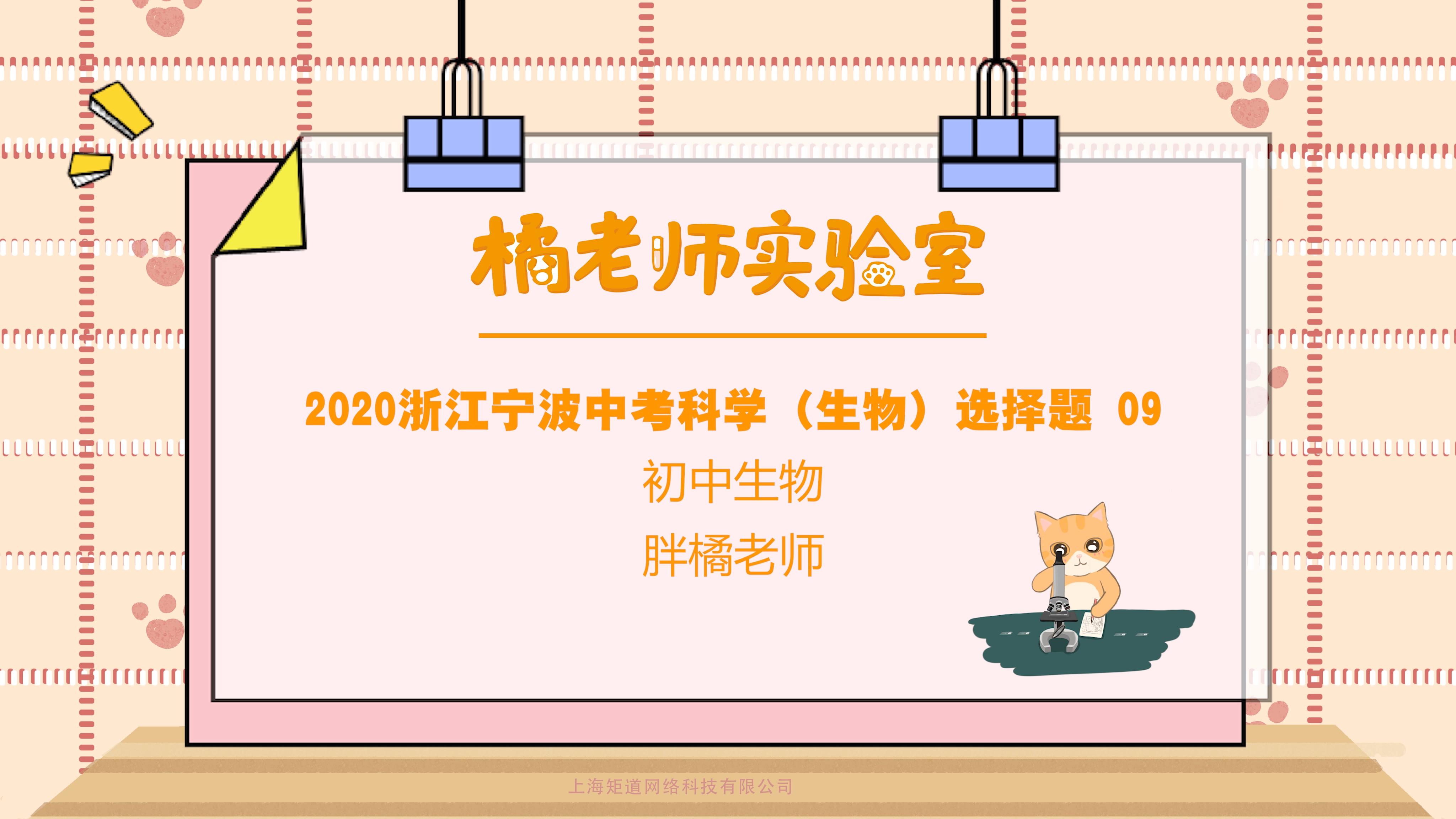 第一百五十三期:《2020浙江宁波中考生物选择题 09》