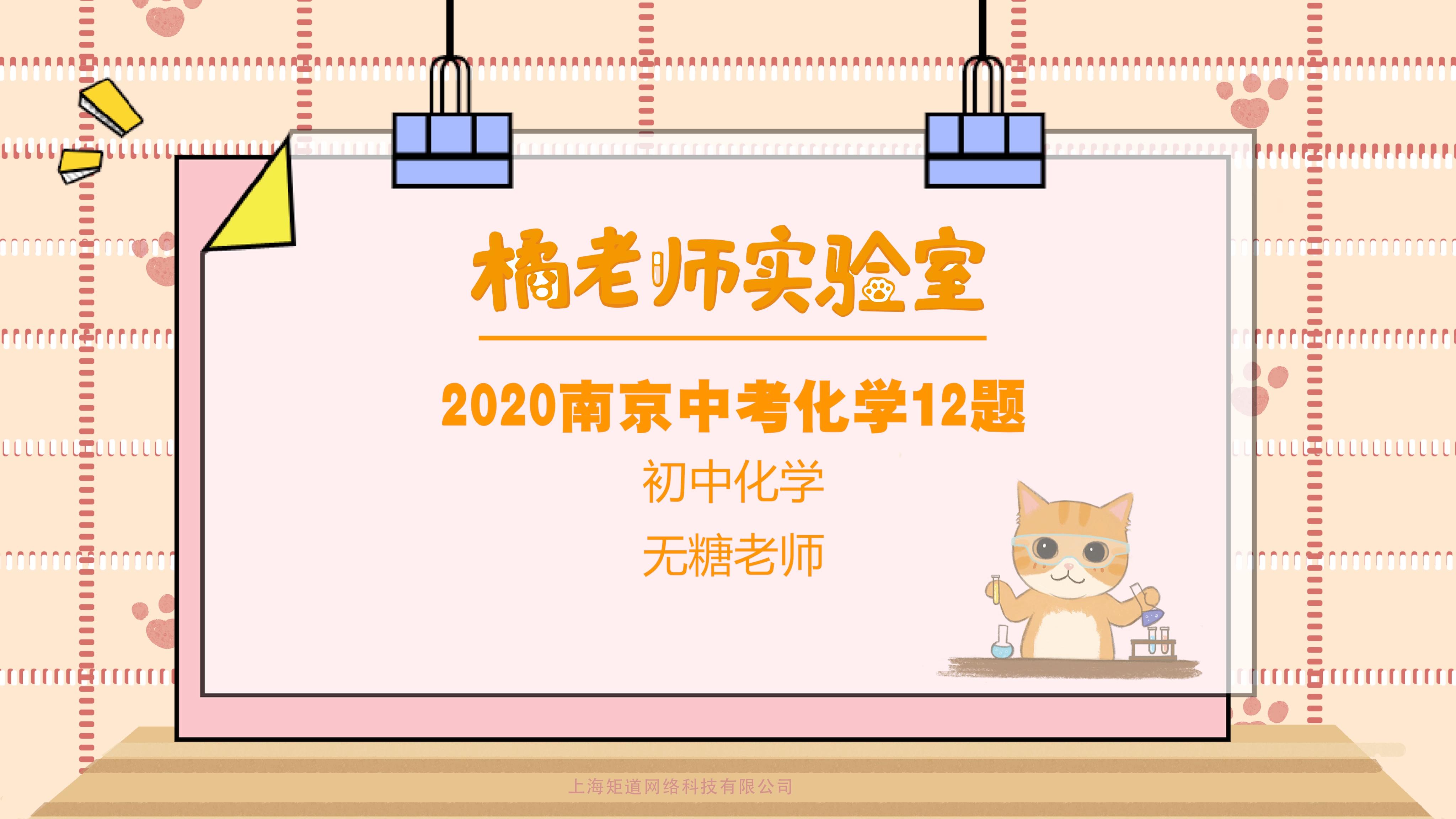 第一百七十三期:《2020南京中考化学12题》
