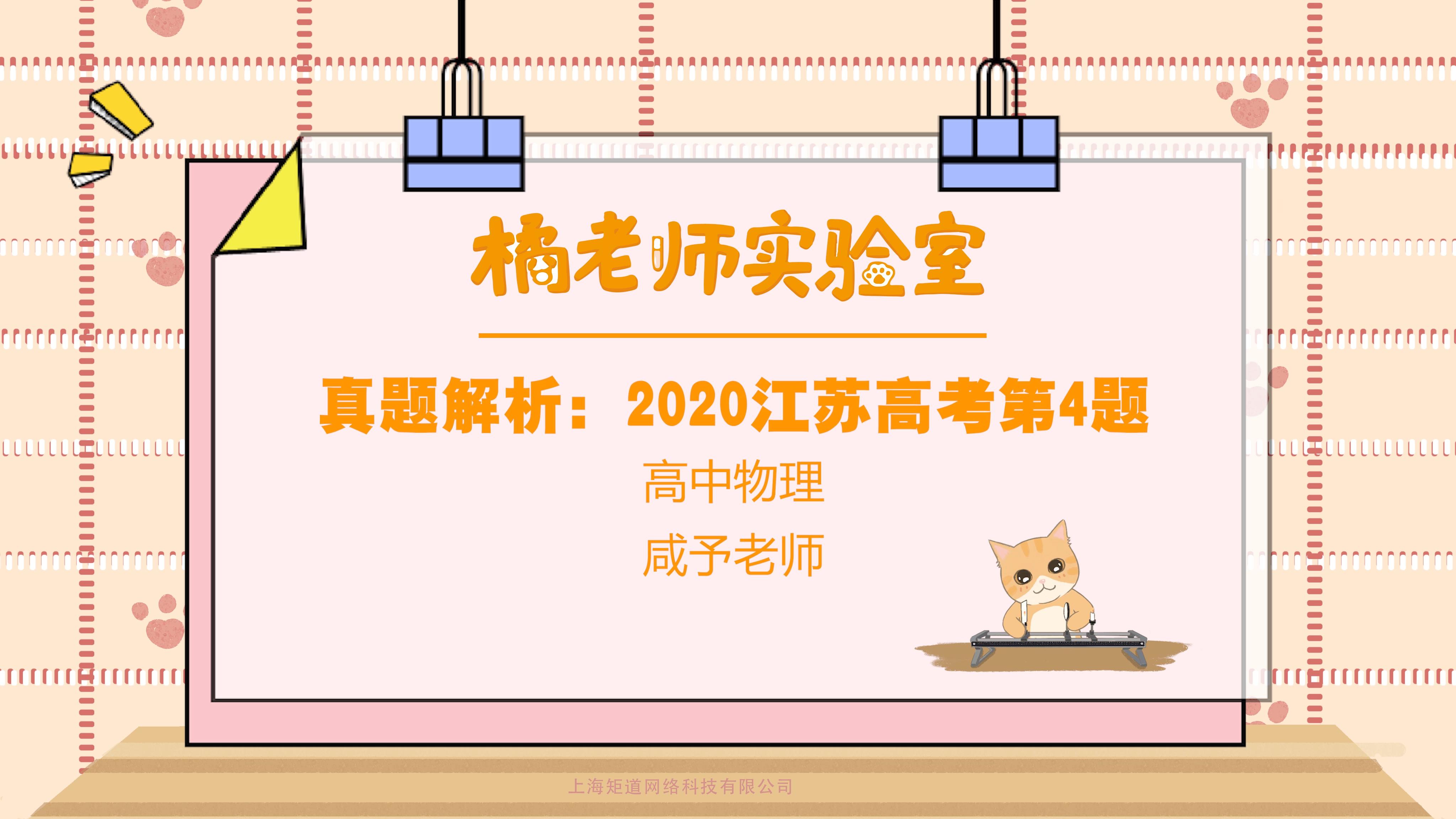第一百七十九期:《【真题解析】2020江苏高考第4题》