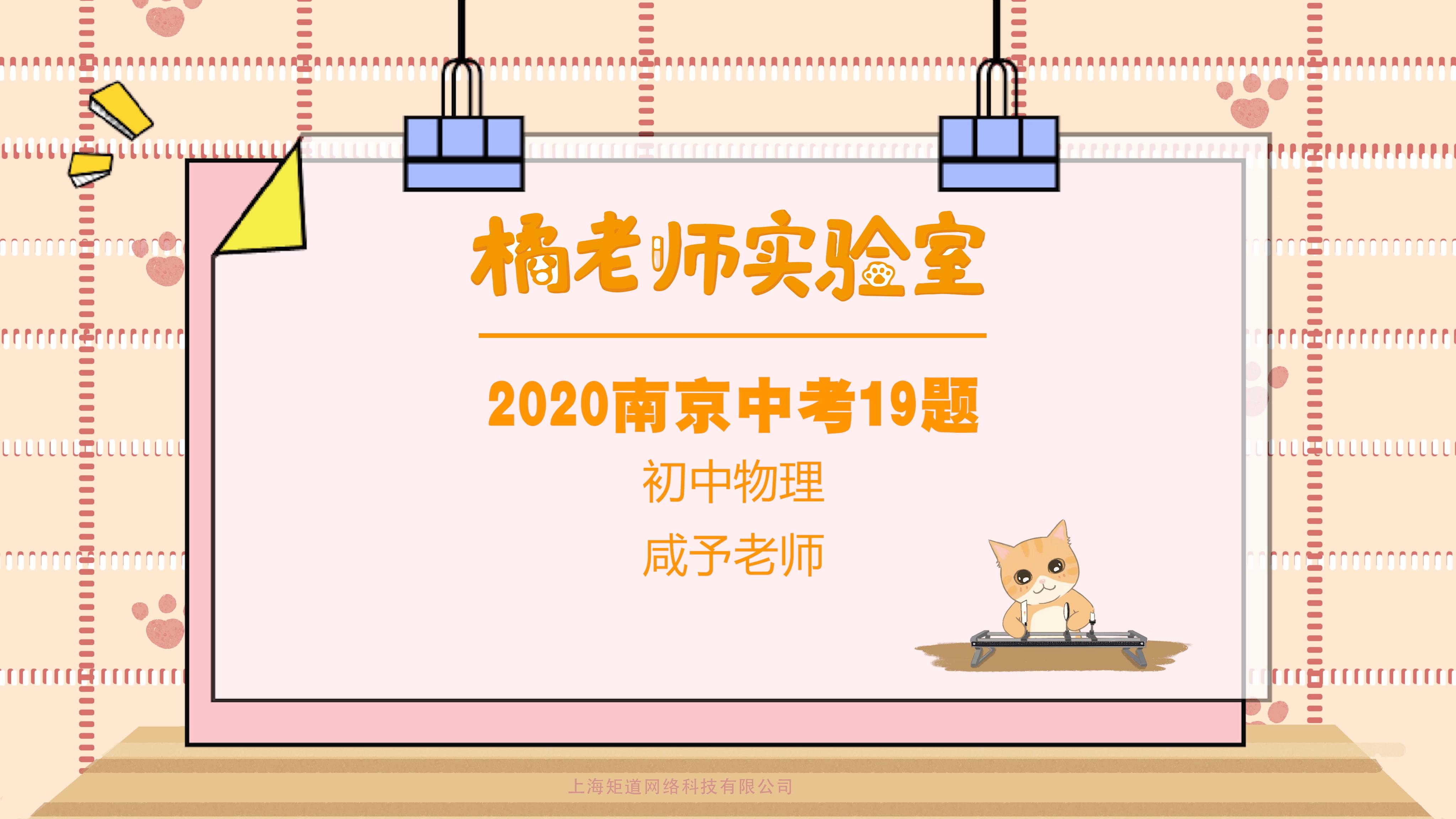 第一百九十二期:《2020南京中考物理19题》