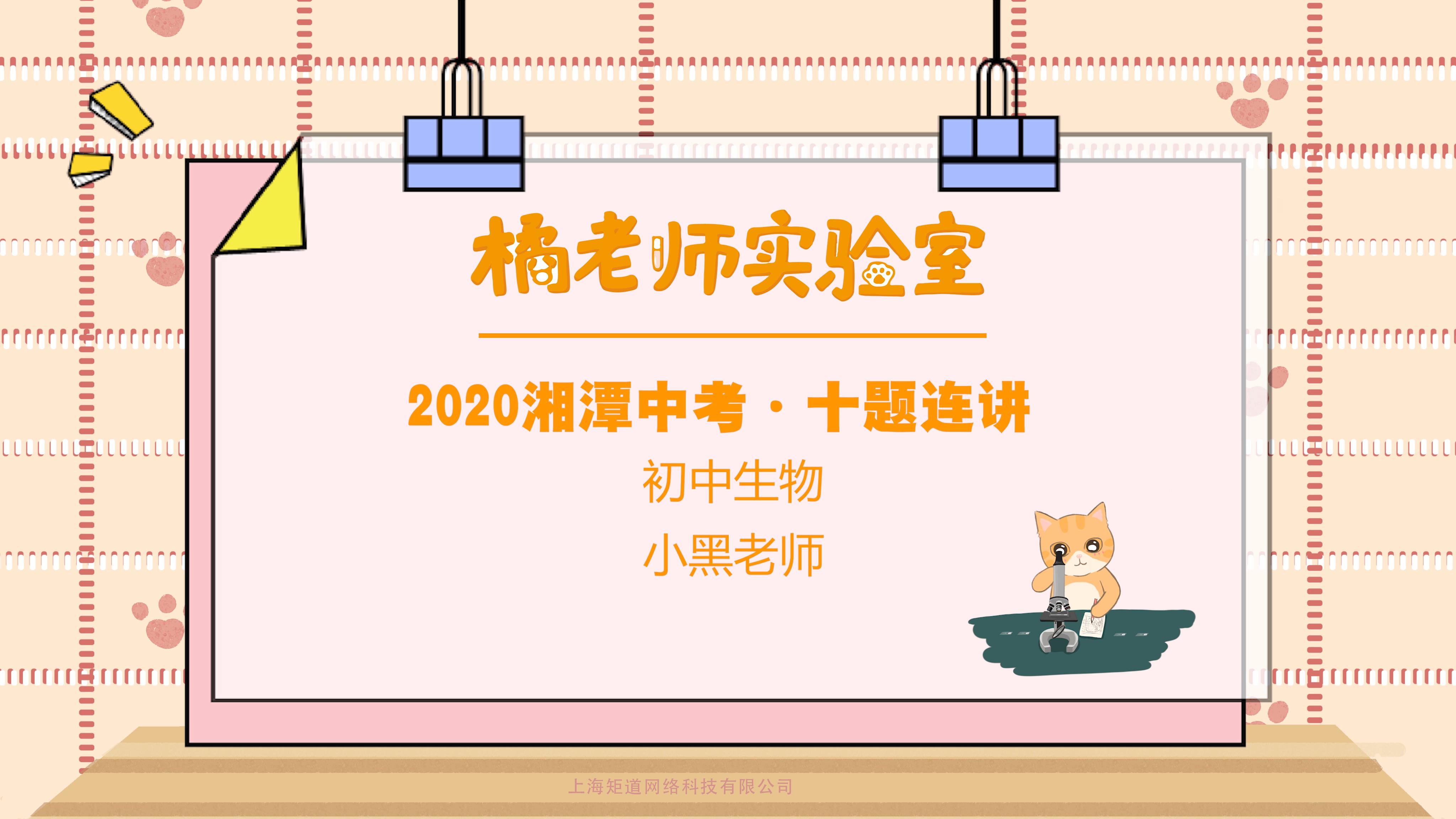 第一百九十七期:《2020湘潭中考生物·十题连讲》