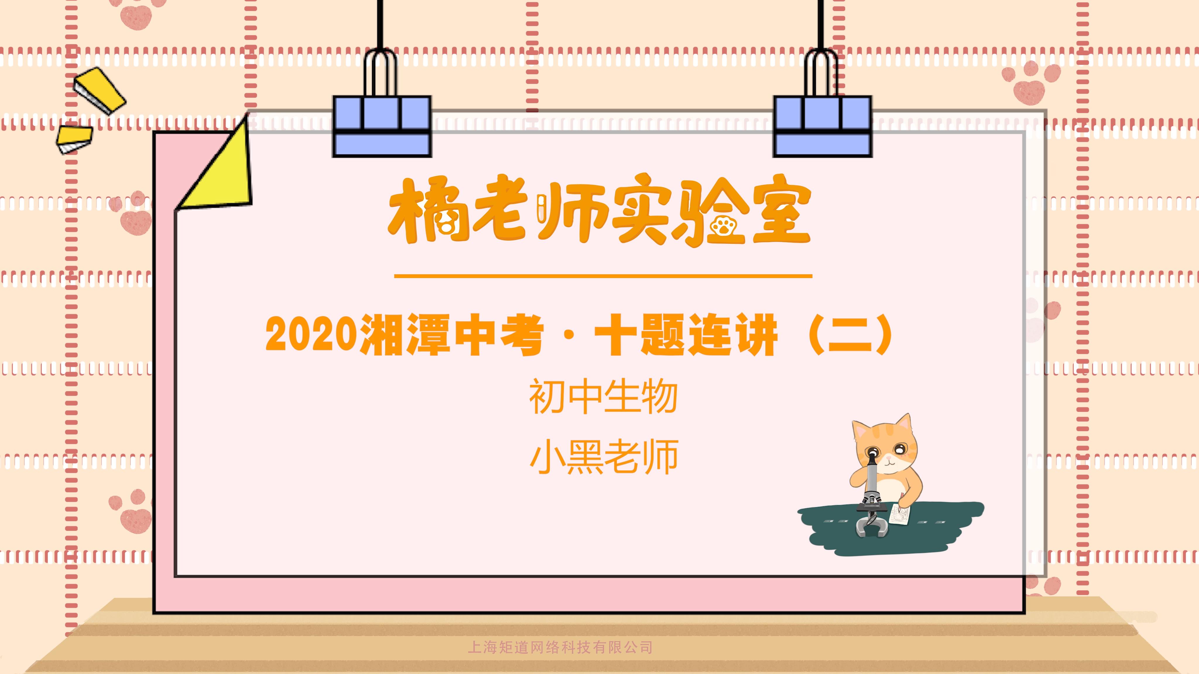 第二百零四期:《2020湘潭中考生物·十题连讲(二)》