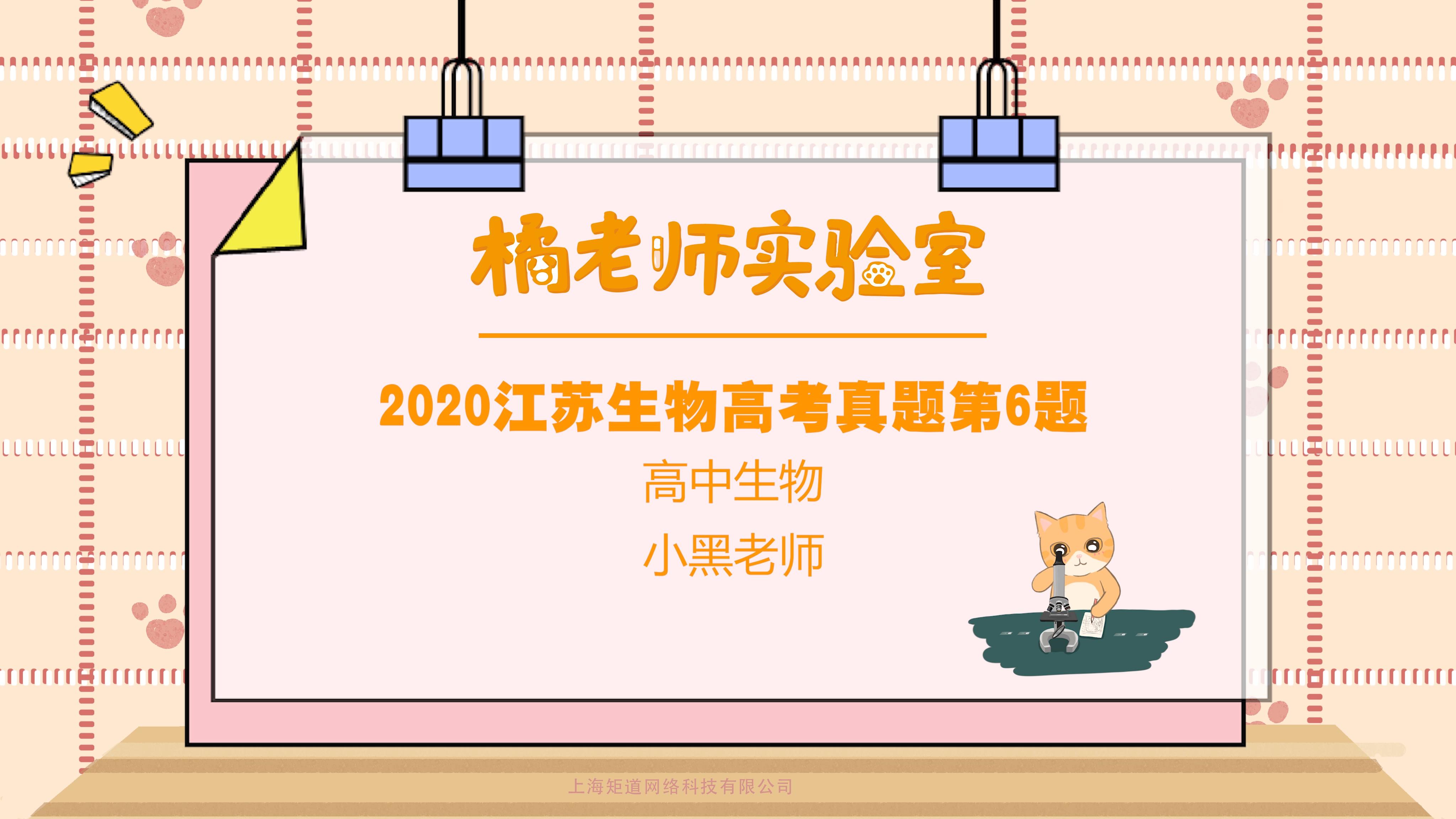 第二百一十一期:《2020江苏生物高考真题第6题》