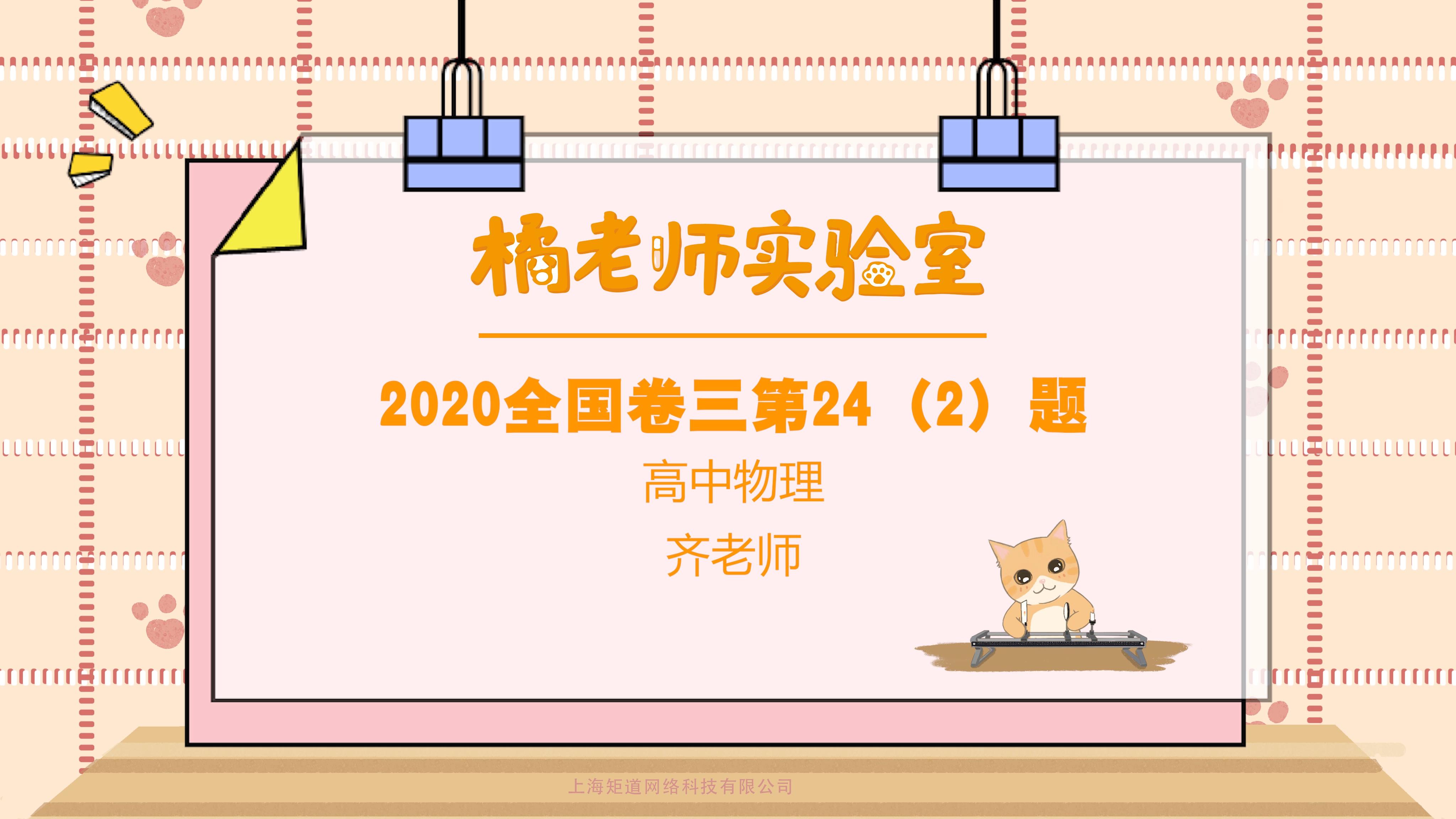 第二百二十六期:《2020全国卷三第24(2)题》