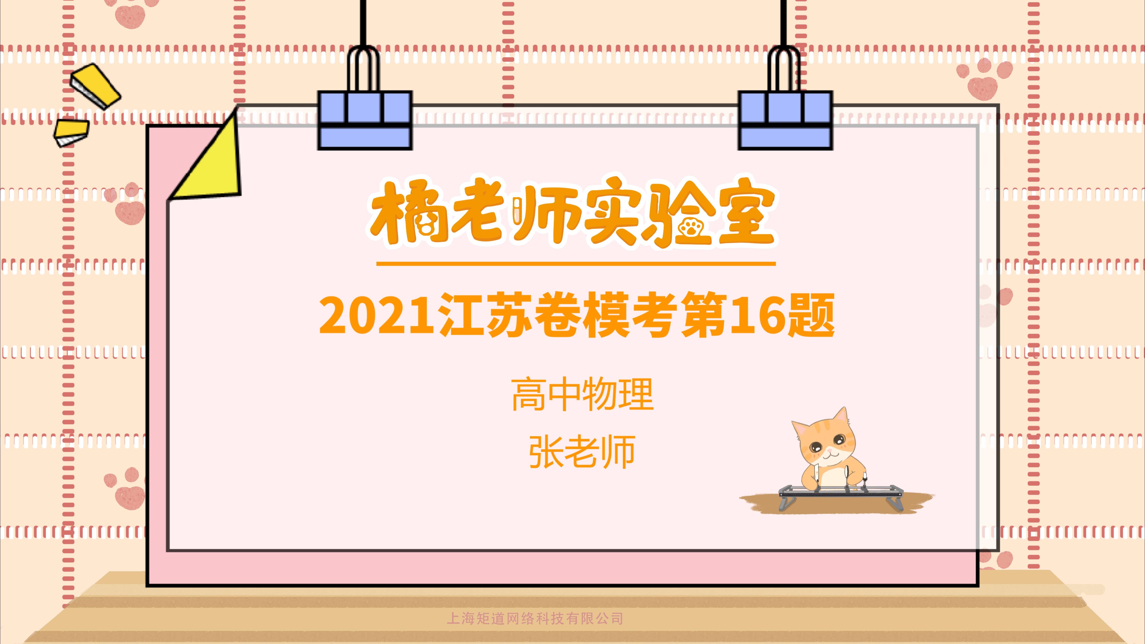 第三百四十四期:《2021江苏卷模考第16题》